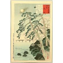 Kobayashi Kiyochika: Arashiyama - Japanese Art Open Database