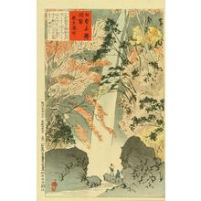 Kobayashi Kiyochika: Yoro Waterfall - Japanese Art Open Database