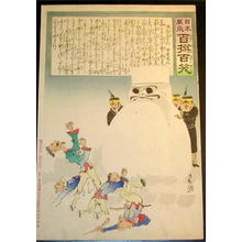 小林清親: Unknown title - Japanese Art Open Database