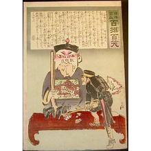 小林清親: Unknown title - Japanese Art Open Database