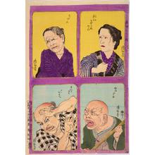 小林清親: Teishu modoranukan kandoko shibire atamabuchi — 亭主もどらぬかん かんどこ しびれ あたまぶち - Japanese Art Open Database