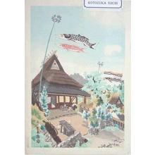Kotozuka Eiichi: BOY'S DAY - Japanese Art Open Database