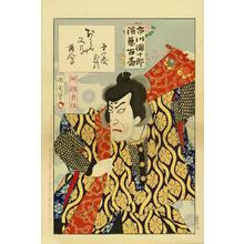 Toyohara Kunichika: Abe Sadato - Japanese Art Open Database