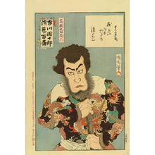 豊原国周: Kezori Kuemon - Japanese Art Open Database