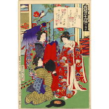 Toyohara Kunichika: No 37- Genji Chapter 36- Kashiwagi - Japanese Art Open Database