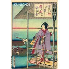 豊原国周: Suma - Japanese Art Open Database