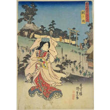 Utagawa Kunisada: Seki — 関 - Japanese Art Open Database