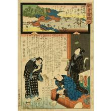 Utagawa Kunisada: Kawado Temple, Kyoto - Japanese Art Open Database