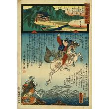 歌川国貞: Matsunoo Temple, Wakasa Province - Japanese Art Open Database