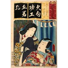 Utagawa Kunisada: Kumo no Taemanosuke and female Narukami — Kumo no Taema, Onna Narukami - Japanese Art Open Database