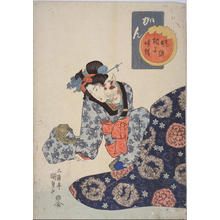 歌川国貞: A High Pitch — かん - Japanese Art Open Database