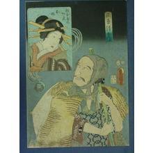 歌川国貞: Unknown title - Japanese Art Open Database