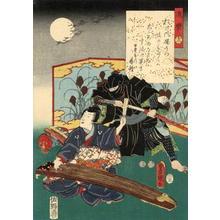 Utagawa Kunisada: CH12 — 須磨 - Japanese Art Open Database