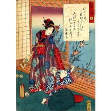 Utagawa Kunisada: CH5- Wakamurasaki — 若紫 - Japanese Art Open Database