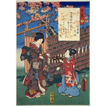 Utagawa Kunisada: Chapter 48- Sawarabi - Japanese Art Open Database