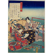 Utagawa Kunisada: Eawase — 絵合 - Japanese Art Open Database