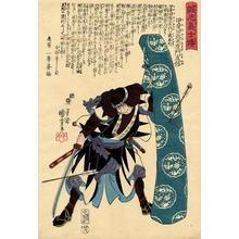 歌川国芳: Kaida Yadayemon Tomonobu - Japanese Art Open Database