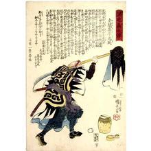 Utagawa Kuniyoshi: Yazama Kihei Mitsunobu - Japanese Art Open Database