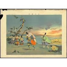 Machida Shinjiro: Nawa Nagatoshi — 名和長年 - Japanese Art Open Database