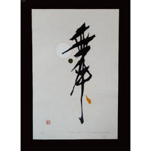 Maki Haku: POEM 71-64 - Japanese Art Open Database