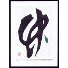 Maki Haku: Poem 72-81 - Japanese Art Open Database