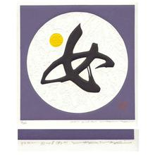 Maki Haku: Poem 92-18 - Japanese Art Open Database