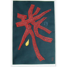 巻白: calligraphic form 1 - poem - Japanese Art Open Database