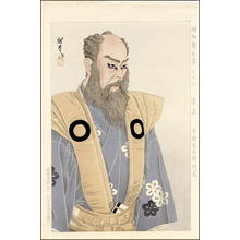 Masamitsu Ohta: Nakamura Kichiemon as Kiyomasa - Japanese Art Open Database