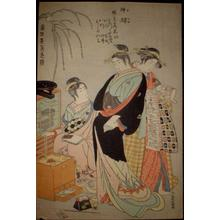 Masanobu Kitao: Sensual Modern Beauties — 当世美人色競 - Japanese Art Open Database