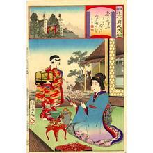 Watanabe Nobukazu: February - Japanese Art Open Database