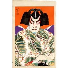 Ohta Masamitsu: Matsumoto Koshiro VIII as Matsuomaru - Japanese Art Open Database