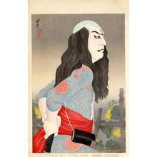 Ohta Masamitsu: Onoe Shoroku II as the tattooed villain Danshichi - Japanese Art Open Database