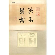 Okumura Koichi: Album Folder - Japanese Art Open Database