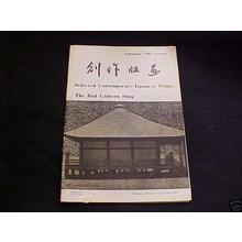 Red Lantern Shop: 1965 Autumn Catalog - Japanese Art Open Database