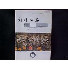 Red Lantern Shop: 1966 Autumn Catalog - Japanese Art Open Database