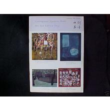 Red Lantern Shop: 1967 Autumn Catalog - Japanese Art Open Database