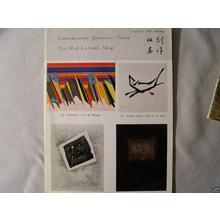 Red Lantern Shop: 1968 Autumn Catalog - Japanese Art Open Database