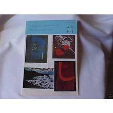 Red Lantern Shop: 1968 Summer Catalog - Japanese Art Open Database