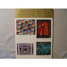 Red Lantern Shop: 1971 Summer Catalog - Japanese Art Open Database