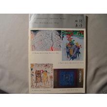 Red Lantern Shop: 1971 Winter Catalog - Japanese Art Open Database