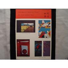 Red Lantern Shop: 1973 Autumn Catalog - Japanese Art Open Database