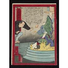 Sadanobu 1 Hasegawa: Unknown Osaka print - Japanese Art Open Database