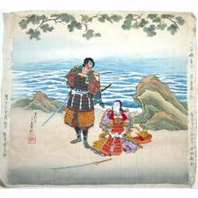 Sadanobu 3 Hasegawa: Kumagai and Atsumori - Japanese Art Open Database