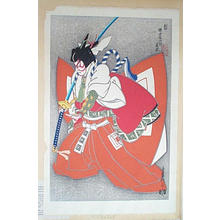 Sadanobu 3 Hasegawa: Shibaraku (Stop a minute!) - Japanese Art Open Database
