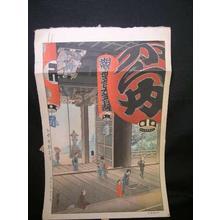Saito Hodo- Nishimura Hodo: Inside a Temple - Japanese Art Open Database