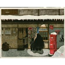 Mabuchi Toru: Cigarette Store- LE - Japanese Art Open Database