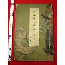 Shotei Takahashi: No 06 - Japanese Art Open Database