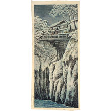 Shotei Takahashi: The Bridge at Saruhashi in Snow - Japanese Art Open Database