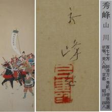 Shuho Yamakawa: A Picture of the Warrior Dai-Nanko — 大楠公之図 - Japanese Art Open Database