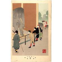 Miyagawa Shuntei: Dobutsuen- Zoo - Japanese Art Open Database
